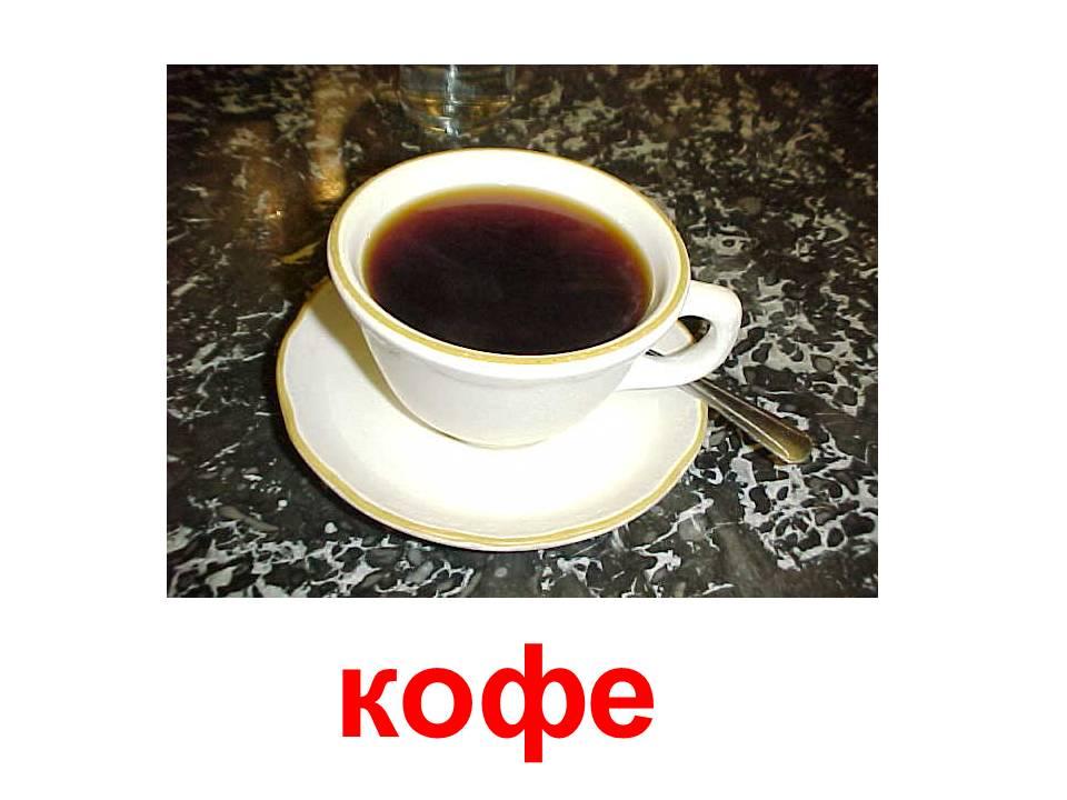 Презентации кофе чая